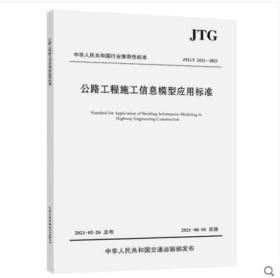 公路工程施工信息模型应用标准(JTG/T 2422—2021)