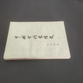 中国古代思想史.