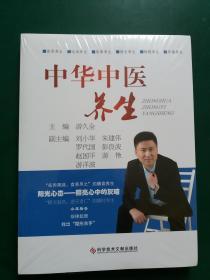 中华养生 【如何能不生病,这就是本书要告诉你的答案 】新书未拆封