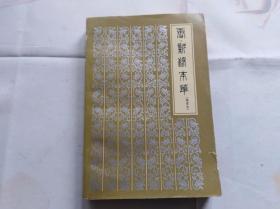 唐·新修本草(辑复本)1981年一版一印