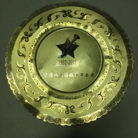军乐团50周年纪念盘 直径140毫米铜镀金  厚度较薄