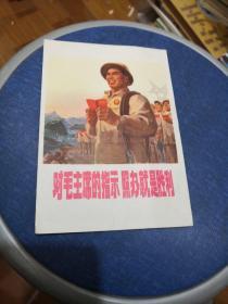宣传画 32开 对毛主席的指示 照办就是胜利    编号 黑色袋