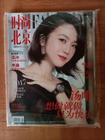 【汤唯专区】时尚北京 2017年8月号 总第140期 杂志 书脊微瑕