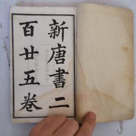 光绪 新唐书二百二十五卷【1-30卷】
