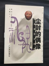 尘封的偶像——萨满教观念研究(中国少数民族文化探索丛书,2000年1版1印425页)