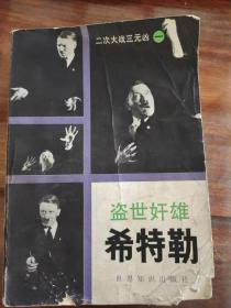 盗世奸雄希特勒(一)
