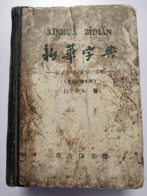 新华字典(1962年修订重排本)