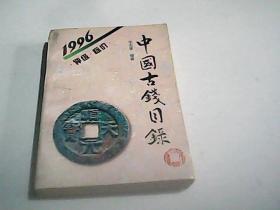 1996年中国古钱目录