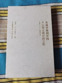 从地中海到中国:平山郁夫藏丝路文物