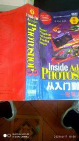 INSIDE ADOBE PHOTOSHOP 3 从入门到精通