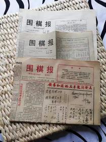 【珍罕】围棋报 创刊号 第1期 1988年 及1989年 3期(总第4期) 4期(总第5期)
