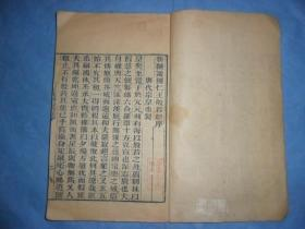 清代同治年木板,佛教《仁王护国般若经》上下卷,大开本,这本书不多见的,一册全