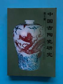 中国古陶瓷研究.第十辑