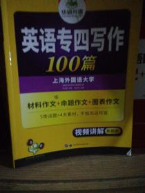 华研外语·2015英语专业四级写作150篇