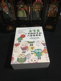 一本给孩子的人生格局书:高情商+高逆商+好心态+好性格+好习惯全5册