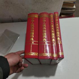 中华人民共和国药典(2015年版 1-4部)