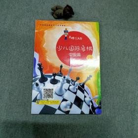 大师三人行:少儿国际象棋中级篇(上册)