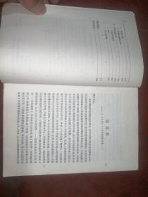 哲学史讲演录(第一卷)