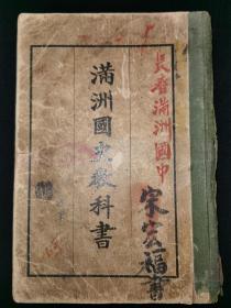 民国24年,伪满洲国教科书编辑部《满洲国史教科书》一册全,照片图片多