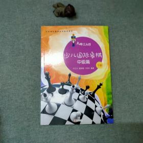 大师三人行:少儿国际象棋中级篇(下册)-