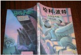 正版库存书带防伪 哈利波特与阿兹卡班囚徒 经典老版本
