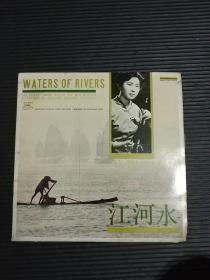 黑胶唱片:江河水(闵惠芬二胡独奏金曲)