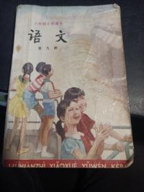 六年制小学课本 语文第九册