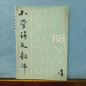 小学语文教师   1988年第4期