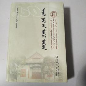 奔向学术巅峰 : 中央民族大学蒙古语言文学专业创 办60周年学术研讨会论文集 : 蒙古文
