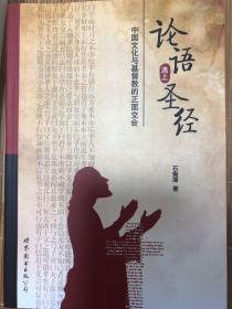 【正版现货,一版一印】论语遇上圣经:中国文化与基督教的正面交会