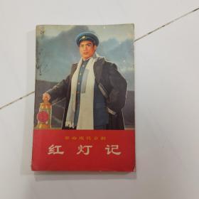 红灯记革命现代京剧