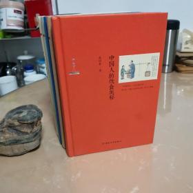 中国人系列  五册合售