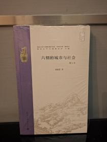 六朝的城市与社会(增订本)