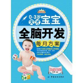0-3岁天才宝宝全脑开发每月方案