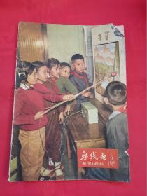 无线电1965年第6期(封底飞乐265-1型交流六等收音机)