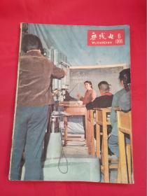 无线电1966年第6期(封底熊猫B-302型半导体收音机)
