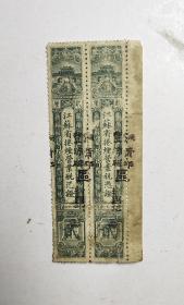 印花税票~江苏省卷烟营业税凭证!加盖少见!