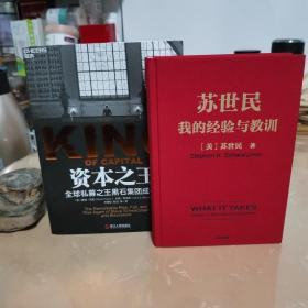 苏世民:我的经验与教训  资本之王  两册合售