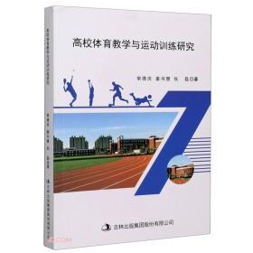 高校体育教学与运动训练研究