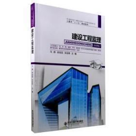 建设工程监理  16开本