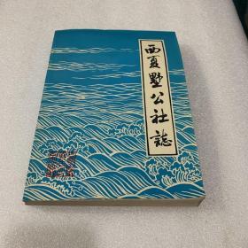 西夏墅公社志(江苏省武进县西夏墅公社志1984.6编写)