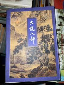 天龙八部(1-5)三联1999年2月1版8印