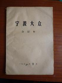 宁波大众(合订本)(1972年5月全)