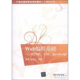 特价正版Web编程基础:HTMLCSSJavaScript/21世纪高等学校规划教