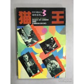 特价正版正版~     中外书摘丛书    海外系列3:猫王。 上海人民