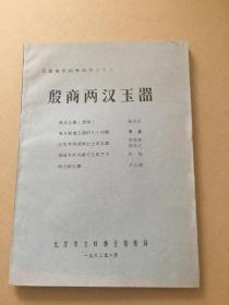 玉器鉴定训练班讲义之三:殷商两汉玉器(油印本)