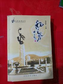 龙之吟——兰州龙源丛书、关于龙方面的诗词集锦,龙文化类