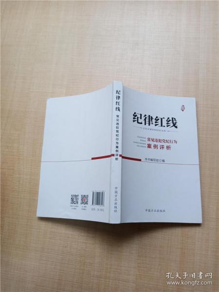 纪律红线:常见违犯党纪行为案例评析