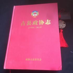 古县政协志(1985—2015)