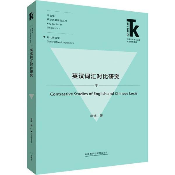 英汉词汇对比研究(外语学科核心话题前沿研究文库.语言学核心话题系列丛书)